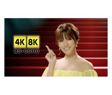 BS8K : La première chaîne de télévision 8K au monde a été lancée !