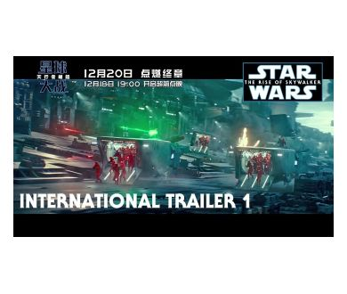 Star Wars : L'Ascension de Skywalker : Nouvelle bande-annonce (en Chine)